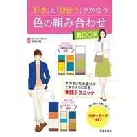 「好き」と「似合う」がかなう 色の組み合わせBOOK(池田書店)
