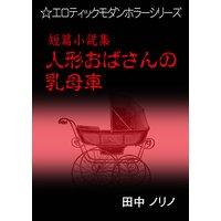 短篇小説集・人形おばさんの乳母車