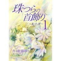 珠つらの首飾り〜転生譚〜1