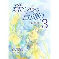 珠つらの首飾り〜転生譚〜3