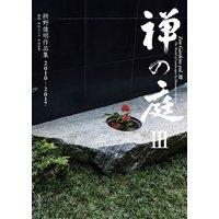 禅の庭3(毎日新聞出版) 枡野俊明作品集2010〜2017