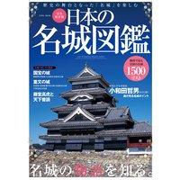 日本の名城図鑑