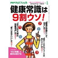 PHPくらしラクーる2018年1月増刊 健康常識は9割ウソ!【PHPからだスマイル】