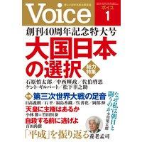Voice 平成30年1月号