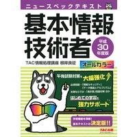 オールカラー ニュースペックテキスト 基本情報技術者 平成30年度版(TAC出版)