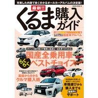 最新!!くるま購入ガイド2016年5月20日号