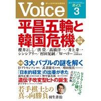 Voice 平成30年3月号