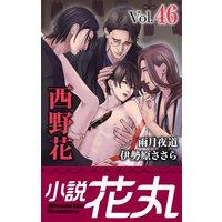 小説花丸 Vol.46