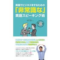 英語でビジネスをするための「非常識な」英語スピーキング術