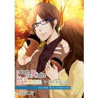 『Love on Ride 〜 通勤彼氏 Vol.5 三宅和馬』(CV:ぽこた)シナリオブック