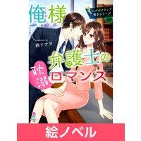 【絵ノベル】俺様弁護士の耽溺ロマンス〜エグゼクティブ男子シリーズ〜