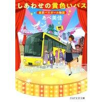 しあわせの黄色いバス 東京バスガール物語