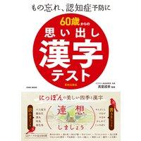 60歳からの思い出し漢字テスト