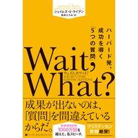 Wait, What?(ウェイト、ホワット?) ハーバード発、成功を導く「5つの質問」