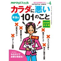 PHPくらしラクーる2018年4月増刊 本当はカラダに悪い101のこと【PHPからだスマイル】