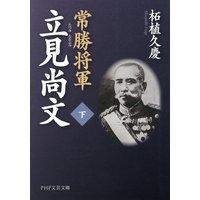 常勝将軍 立見尚文(下)