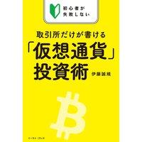 初心者が失敗しない 取引所だけが書ける「仮想通貨」投資術