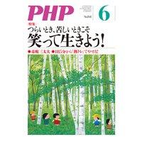 月刊誌PHP 2018年6月号