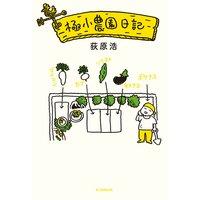 極小農園日記(毎日新聞出版)