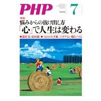 月刊誌PHP 2018年7月号