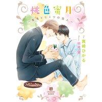 桃色蜜月〜雪兎とヒミツの恋人〜【特別版】