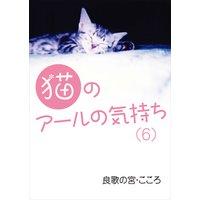 猫のアールの気持ち(6)