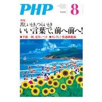 月刊誌PHP 2018年8月号
