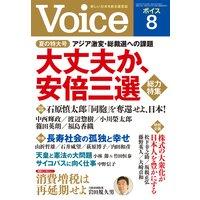 Voice 平成30年8月号