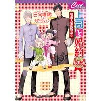 上司と婚約 Love2 〜男系大家族物語 9〜