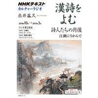 NHK カルチャーラジオ 漢詩をよむ 詩人たちの肖像 江湖にうかんで2018年10月〜2019年3月