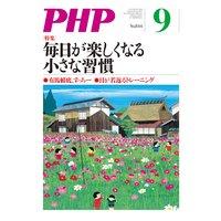 月刊誌PHP 2018年9月号