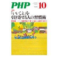 月刊誌PHP 2018年10月号