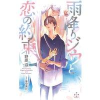 雨降りジウと恋の約束【パピレス限定特別版】(イラスト付き)