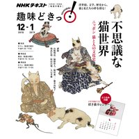 NHK 趣味どきっ!(月曜) 不思議な猫世界 ニッポン 猫と人の文化史2018年12月〜2019年1月