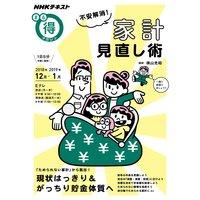 NHK まる得マガジン 不安解消! 家計見直し術2018年12月/2019年1月