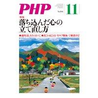 月刊誌PHP 2018年11月号