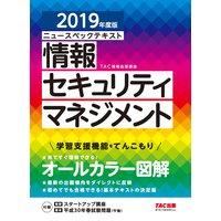 オールカラー ニュースペックテキスト 情報セキュリティマネジメント 2019年度版(TAC出版)