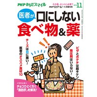 PHPくらしラクーる2018年11月増刊 医者が口にしない食べ物&薬【PHPからだスマイル】
