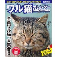 ワル猫 カレンダーMOOK 2019