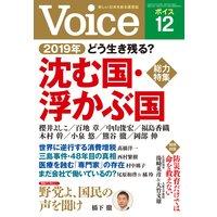 Voice 平成30年12月号