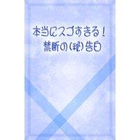 本当にスゴすぎる! 禁断の(秘)告白〜 21