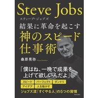 スティーブ・ジョブズ 結果に革命を起こす神のスピード仕事術