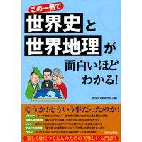 この一冊で世界史と世界地理がわかる!