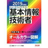 オールカラー ニュースペックテキスト 基本情報技術者 2019年度版(TAC出版)