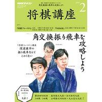 NHK 将棋講座 2019年2月号