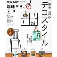NHK 趣味どきっ!(月曜) 暮らし彩るデコスタイル2019年2月〜3月