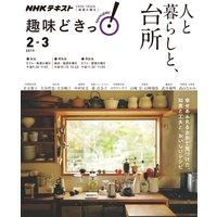 NHK 趣味どきっ!(火曜) 人と暮らしと、台所2019年2月〜3月