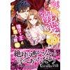 政略溺愛婚〜強引な王と初恋人質姫〜