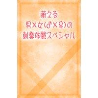 萌える男×女(♂×♀)の刺激体験スペシャル〜 9