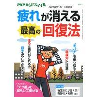 PHPくらしラクーる2019年1月増刊 疲れが消える最高の回復法【PHPからだスマイル】